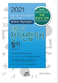 전기산업기사 필기(2021)(E90-2)