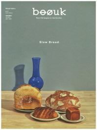Boouk(부엌)(No.3): Slow Bread(표지 랜덤)