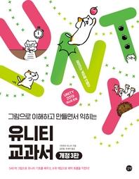 유니티 교과서(개정3판)