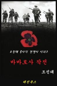 [조진태 목사의 전쟁사 시리즈] 바바로사 작전