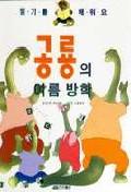 공룡의 여름방학(읽기를 배워요 4)