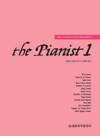 더 피아니스트(The Pianist). 1(CD1장포함)