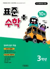 표준수학 플러스 초등 3학년(10호)(2019)