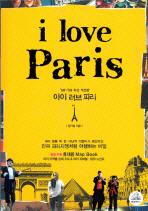 아이 러브 파리(08-09 최신개정판)