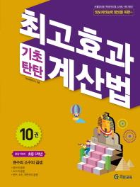 최고효과 기초탄탄 계산법. 10(초등 5학년)