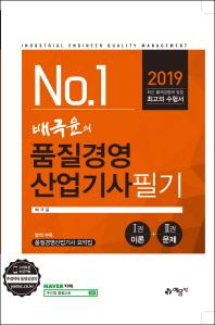 배극윤의 품질경영산업기사 필기 (2019)(No.1)