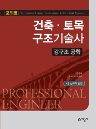 건축 토목 구조기술사: 강구조 공학(포인트)