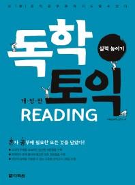 독학 토익 Reading 실력 높이기(개정판)