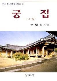 궁집(한국 전통건축을 찾아서 2) --- 책 위아래 옆면 도서관 장서인있슴, 앞표지와 책등 스티커 뗀자국있슴