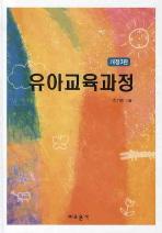 유아교육과정(개정판 3판)(양장본 HardCover)