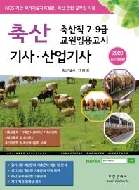 축산 기사ㆍ산업기사(2020)(개정판)