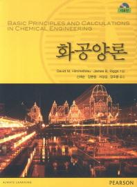 화공양론(8판)(CD1장포함)