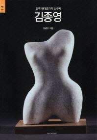 김종영(시공아트 59)