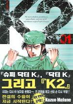 K2. 1