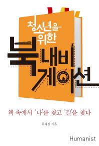 북 내비게이션(청소년을 위한)