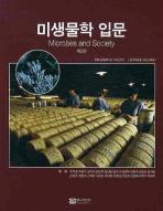 미생물학 입문(2판)