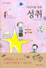 어린이를 위한 성취(어린이 자기계발동화 14)