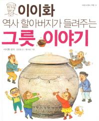 이이화 역사 할아버지가 들려주는 그릇 이야기(파랑새 풍속 여행 9)