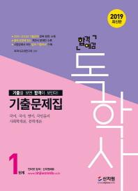 독학사 1단계 기출문제집(2019)(합격예감)
