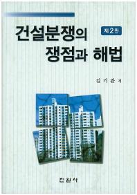 건설분쟁의 쟁점과 해법(2판)(양장본 HardCover)