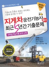 지게차 운전기능사 필기(최근5년간 기출문제)(2014)