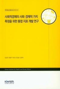 사회적경제의 사회 경제적 가치 측정을 위한 통합 지표 개발 연구(연구보고서(수시) 2018-1)