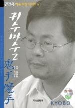 귀수마수 2(권갑용 바둑 도장 시리즈 4)(CD 1개 포함)