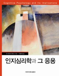 인지심리학과 그 응용. 7/E  ((모서리 말림,뒷표지 긁힘 있슴))