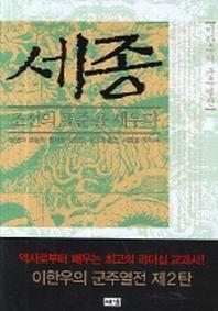 세종 조선의 표준을 세우다 ▼/해냄[1-130011]