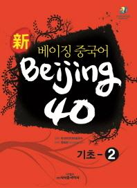 베이징 중국어 Beijing 40: 기초-2(신)(개정판)(CD1장포함)
