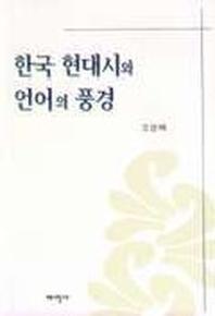 한국 현대시와 언어의 풍경