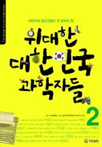위대한 대한민국 과학자들 2