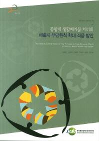 종량제 생활폐기물 처리의 배출자 부담원칙 확대 적용 방안(연구보고서 2013-14)