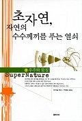 초자연 자연의 수수께끼를 푸는 열쇠 1(우주와 물질)