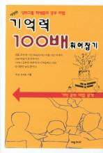 기억력 100배 휘어잡기(개정판)