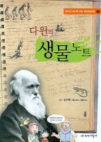 다윈의 생물노트