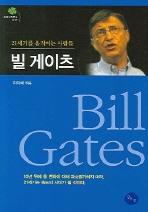 빌 게이츠(에버그린문고 17)