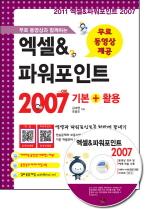 엑셀 파워포인트 2007 기본 활용(무료 동영상과 함께하는)(CD1장포함)