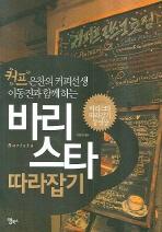 바리스타 따라잡기(CD1장포함)(양장본 HardCover)
