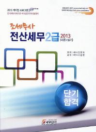 전산세무 2급 단기합격(2013)(조세무사) #