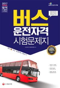 버스운전자격시험 문제지(2017)(8절)(개정판)