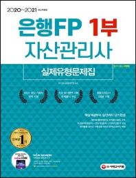 은행FP 자산관리사 1부 실제유형문제집(2020~2021)