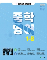 중학 영어 중1-B 실전대비 종합서(2020)(체크체크)