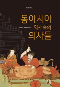 동아시아 역사 속의 의사들
