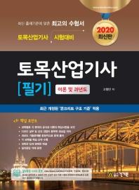 토목산업기사 필기(2020)