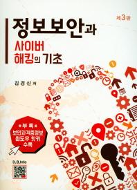정보보안과 사이버 해킹의 기초(3판)