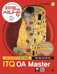 ITQ OA Master(엑셀+한글+파워포인트 2010 사용자용)(2018)