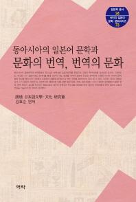 동아시아의 일본어 문학과 문화의 번역, 번역의 문화(일본학 총서 34)(양장본 HardCover)