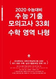 고등 수학 영역 나형 수능기출 모의고사 33회(2019)(마더텅) 【세상은 이화에게 물었고 이화는 그대를 답했다 -이화여대】