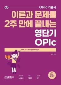 이론과 문제를 2주 만에 끝내는 영단기 OPIc(2021)